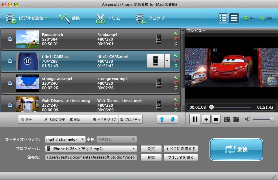Aiseesoft iPhone 動画変換 Mac