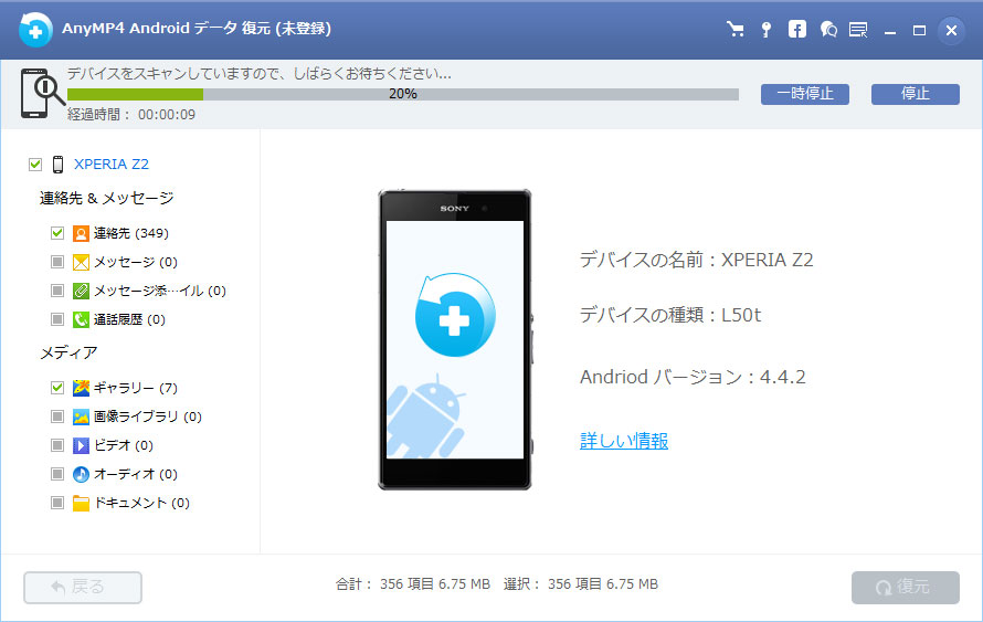 AnyMP4 Android データ復元